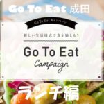 【GoToEat】成田で予約できる対象店まとめ ランチ編