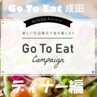 【Go To Eat】成田で予約できる対象店まとめ ディナー編